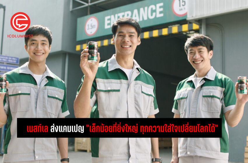 """เนสท์เล่ ชูกลยุทธ์ด้านความยั่งยืน ส่งแคมเปญ """"เล็กน้อยที่ยิ่งใหญ่  ทุกความใส่ใจเปลี่ยนโลกได้"""" ชวนคนไทยเปลี่ยนพฤติกรรม สร้างอนาคตปลอดขยะ"""