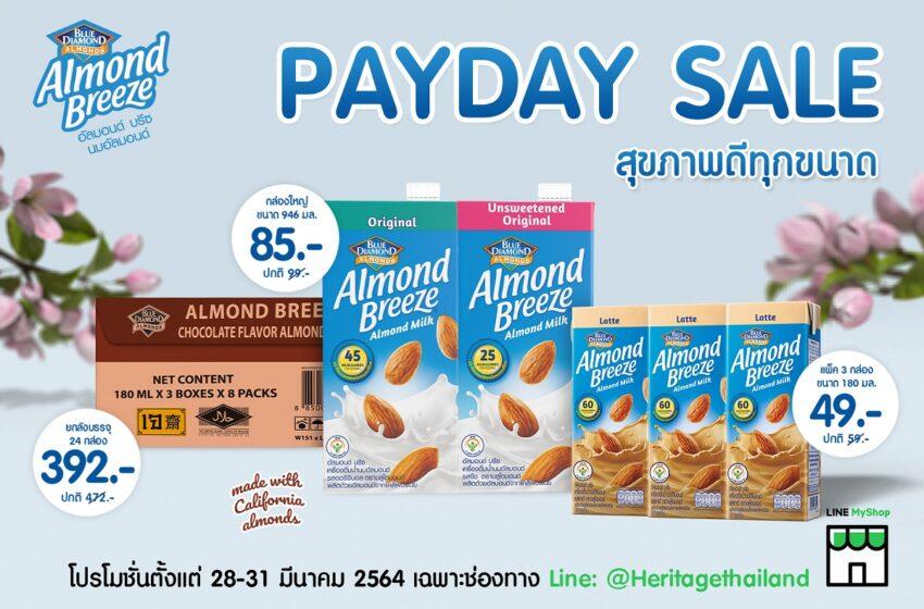 บลูไดมอนด์ อัลมอนด์ บรีซ ส่งโปรฯ Payday sale ฉลองเงินเดือนออก ชวนช้อปเครื่องดื่มน้ำนมอัลมอนด์ทุกขนาด  ตั้งแต่28 – 31 มีนาคม 2564