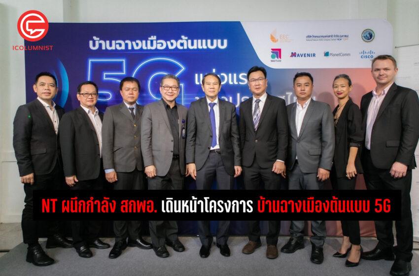 NT ผนึกกำลัง สกพอ. เดินหน้าโครงการ บ้านฉาง เมืองต้นแบบ 5G แห่งแรกของประเทศไทย  สู่อนาคตเมือง Smart City