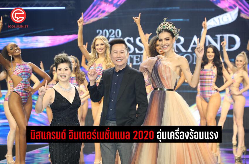 มิสแกรนด์ อินเตอร์เนชั่นแนล 2020 อุ่นเครื่องร้อนแรง  ก่อนลุ้นมงในรอบตัดสิน 27 มีนาคม ที่ประเทศไทย