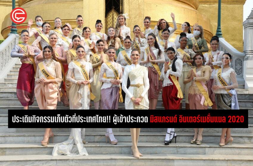 ประเดิมกิจกรรมเก็บตัวที่ประเทศไทย!! ผู้เข้าประกวด มิสแกรนด์ อินเตอร์เนชั่นแนล 2020 สวมชุดไทย เยี่ยมชมวัดพระแก้ว
