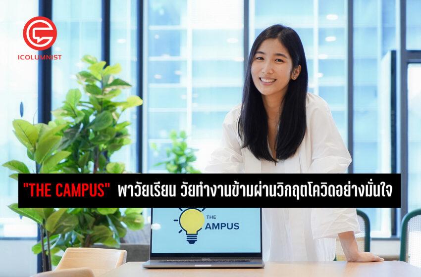 """""""THE CAMPUS"""" (เดอะ แคมปัส) พาวัยเรียนและวัยทำงานก้าวข้ามผ่านวิกฤตโควิดอย่างมั่นใจ แพลตฟอร์มการเรียนรู้แห่งใหม่ที่ควบรวมการเรียนแบบห้องเรียนและแบบเรียนออนไลน์เข้าด้วยกันได้อย่างลงตัว"""