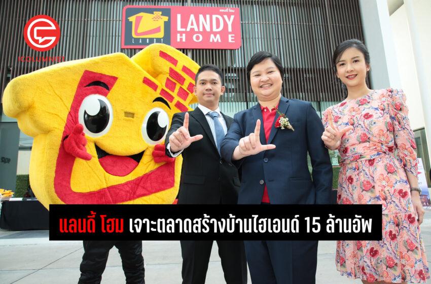 แลนดี้ โฮม เจาะตลาดสร้างบ้านไฮเอนด์ 15 ล้านอัพ ปักหมุดย่านฝั่งธนฯ เปิด Sale Gallery Landy Grand Flagship Store ตอกย้ำศูนย์รับสร้างบ้าน อันดับ 1