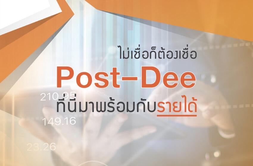 """""""Post Dee"""" เปิดพื้นที่ ซื้อ-ขาย สินค้าออนไลน์ ช่วยผู้ประกอบการ เน้นความสะดวก ครบ จบ ในแอพพลิเคชั่นเดียว"""
