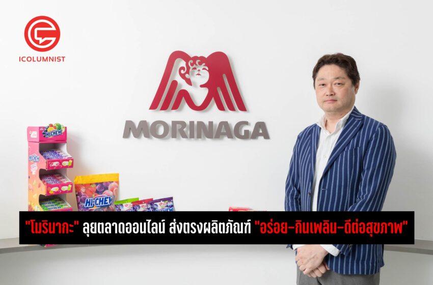 """""""โมรินากะ"""" ลุยตลาดออนไลน์  ส่งตรงผลิตภัณฑ์ """"อร่อย-กินเพลิน-ดีต่อสุขภาพ"""" มัดใจผู้บริโภคไทย"""
