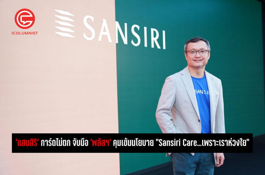 """แสนสิริ' การ์ดไม่ตก จับมือ 'พลัสฯ' คุมเข้มนโยบาย """"Sansiri Care…เพราะเราห่วงใย""""  สร้างความมั่นใจ ปลอดภัยและอุ่นใจสูงสุดให้กับลูกค้าและครอบครัวแสนสิริ"""