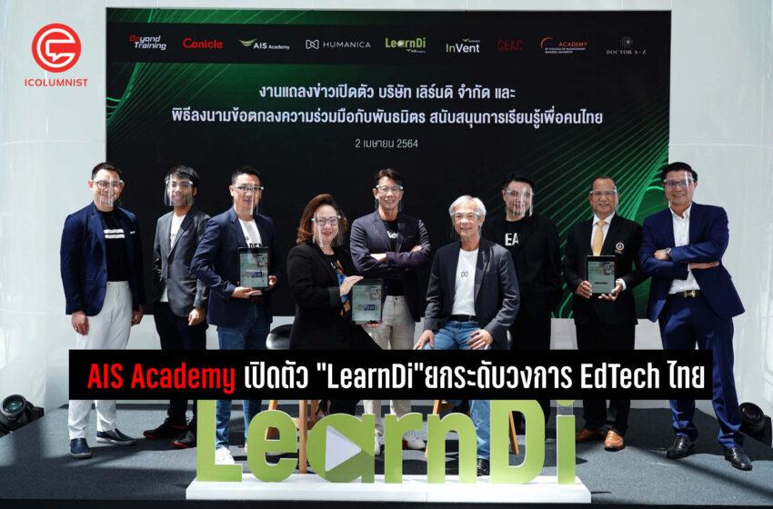 """AIS Academy เปิดตัว """"LearnDi"""" ครั้งแรกกับการผนึกกำลังพันธมิตรชั้นนำเดินหน้ายกระดับวงการ """"EdTech"""" ไทย"""