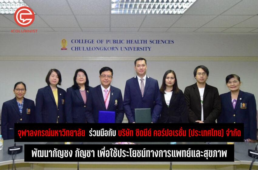 จุฬาลงกรณ์มหาวิทยาลัย  ร่วมมือกับ บริษัท ซิดนีย์ คอร์ปอเรชั่น (ประเทศไทย) จำกัด   ความร่วมมือ พัฒนากัญชง กัญชา เพื่อใช้ประโยชน์ทางการแพทย์และสุขภาพ