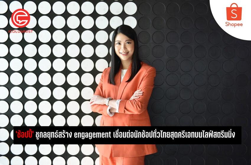 'ช้อปปี้' ชูกลยุทธ์สร้าง engagement เชื่อมต่อนักช้อปทั่วไทย ผ่านการสื่อสารสุดครีเอทบนไลฟ์สตรีมมิ่งและโซเชียลมีเดียทุกทัชพ้อยท์