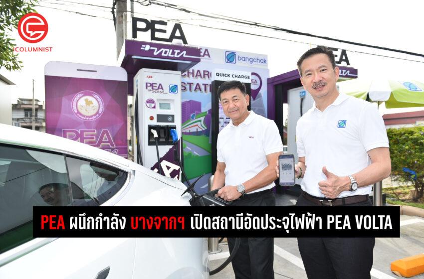 PEA ผนึกกำลัง บางจากฯ เปิดให้บริการเครือข่ายสถานีอัดประจุไฟฟ้า PEA VOLTA ในสถานีบริการน้ำมันบางจาก บนเส้นทางหลักทุกระยะ 100 กิโลเมตร ครอบคลุมทุกทิศทั่วไทย