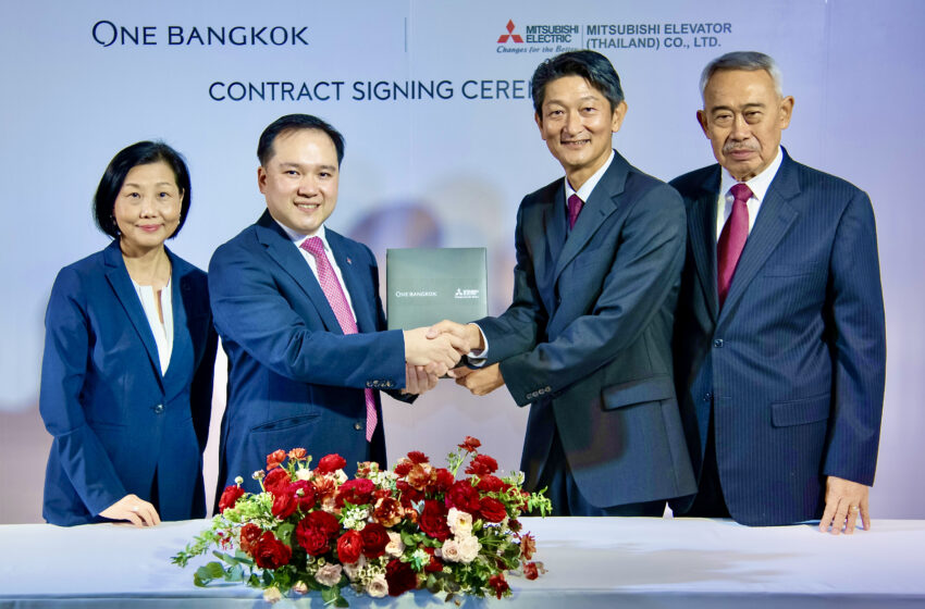 """""""มิตซูบิชิ เอลเลเวเตอร์"""" ได้รับความมั่นใจจาก วัน แบงค็อก (One Bangkok)  ทำสัญญาติดตั้งลิฟต์และบันไดเลื่อน พร้อมลิฟต์แบบห้องโดยสารคู่ ตัวแรกในประเทศไทย"""