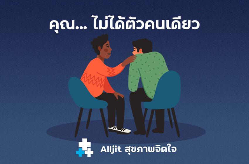 """""""ALLJIT"""" Start Up สัญชาติไทย มาด้วยแนวคิดที่เชื่อว่า  """"สุขภาพใจ เป็นทุกอย่าง"""" จะเดินต่ออย่างไร หากใจเราไม่พร้อม"""