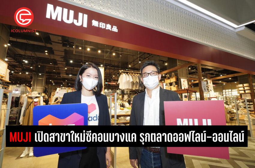 MUJI เปิดสาขาใหม่ซีคอนบางแค รุกตลาดออฟไลน์-ออนไลน์  เปิดหน้าร้านเต็มรูปแบบบน Lazada พร้อมปรับราคาสินค้าลงสูงสุด 52% อีก 333 รายการ
