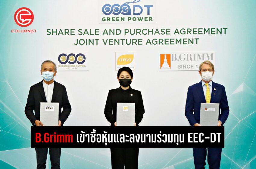 """""""B.Grimm"""" เข้าซื้อหุ้นและลงนามร่วมทุนบริษัท อีอีซี-ดีที กรีน พาวเวอร์ จำกัด (EEC-DT) เพื่อร่วมกันเสริมงานพัฒนาสาธารณูปโภคที่เป็นมิตรกับสิ่งแวดล้อม ให้แข็งแกร่งในระดับสากล"""