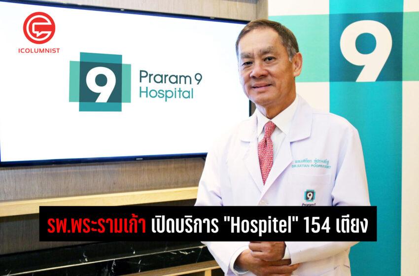 """รพ.พระรามเก้า เปิดบริการ """"Hospitel"""" 154 เตียง รองรับผู้ป่วยโควิดอาการไม่รุนแรง เพื่อการรักษาเต็มประสิทธิภาพ"""