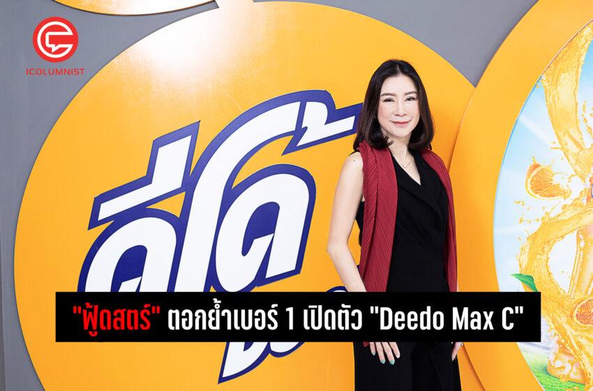 """""""ฟู้ดสตาร์"""" ตอกย้ำเบอร์ 1 ในกลุ่ม Eco และ Super Eco ตลาดน้ำผลไม้  เปิดตัว """"Deedo Max C"""" ลุยตลาด Medium เจาะกลุ่มวัยรุ่นและวัยทำงาน  พร้อมดึง """"เก้า สุภัสสรา"""" นั่งแท่นพรีเซ็นเตอร์"""