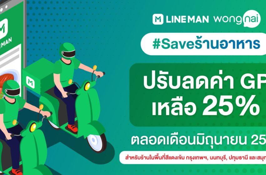 LINE MAN Wongnai ประกาศลดค่า GP เหลือ 25% ช่วยเหลือร้านอาหาร ใน 4 จังหวัดพื้นที่สีแดงเข้ม กรุงเทพฯ นนทบุรี ปทุมธานี สมุทรปราการ