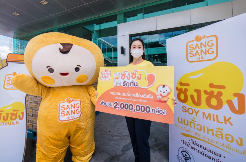 """""""แลคตาซอย"""" ร่วมฝ่า COVID-19 ส่งมอบนมถั่วเหลือง 2 ล้านกล่อง ให้ รพ. 724 แห่งทั่วประเทศในแคมเปญ """"ซังซัง…รักกัน"""" ครั้งที่ 2"""