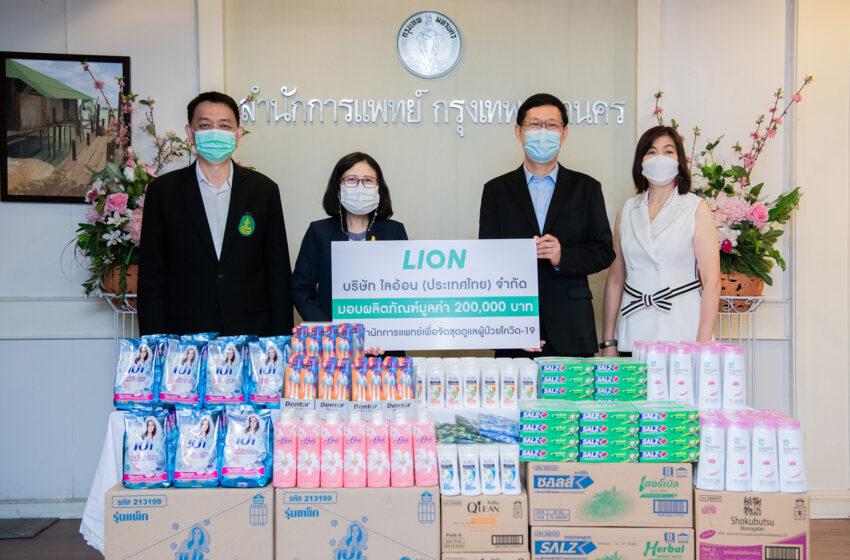 ไลอ้อน สนับสนุนผลิตภัณฑ์ มูลค่า 200,000 บาท  ให้กับสำนักการแพทย์ กทม. ร่วมสู้โควิด-19