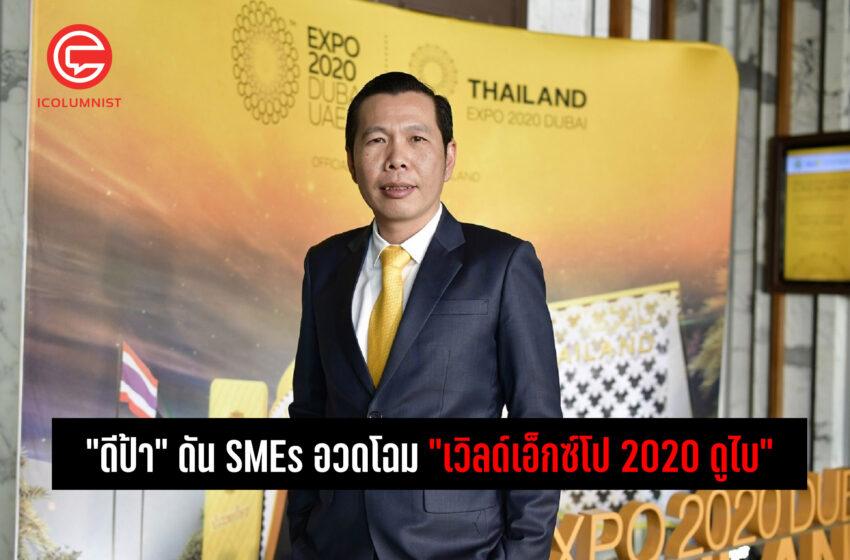 """""""ดีป้า"""" ดัน SMEs สู้พิษโควิด-19 ส่งสุดยอดสินค้าไทย อวดโฉมในเวทีระดับโลก """"เวิลด์เอ็กซ์โป 2020 ดูไบ"""""""