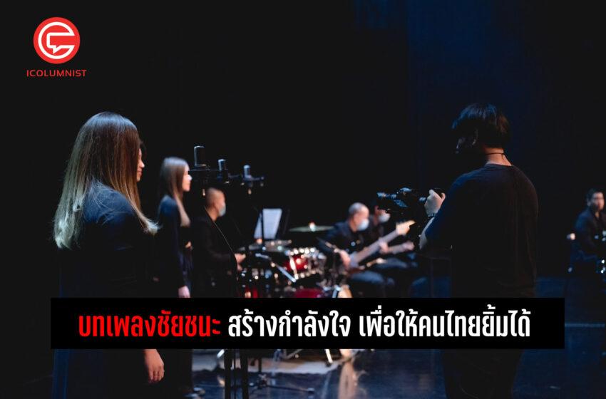 บทเพลง ชัยชนะ สร้างกำลังใจ เพื่อให้คนไทยยิ้มได้ ในวันที่อาชีพอิสระ และนักดนตรีมีรายได้เป็นศูนย์