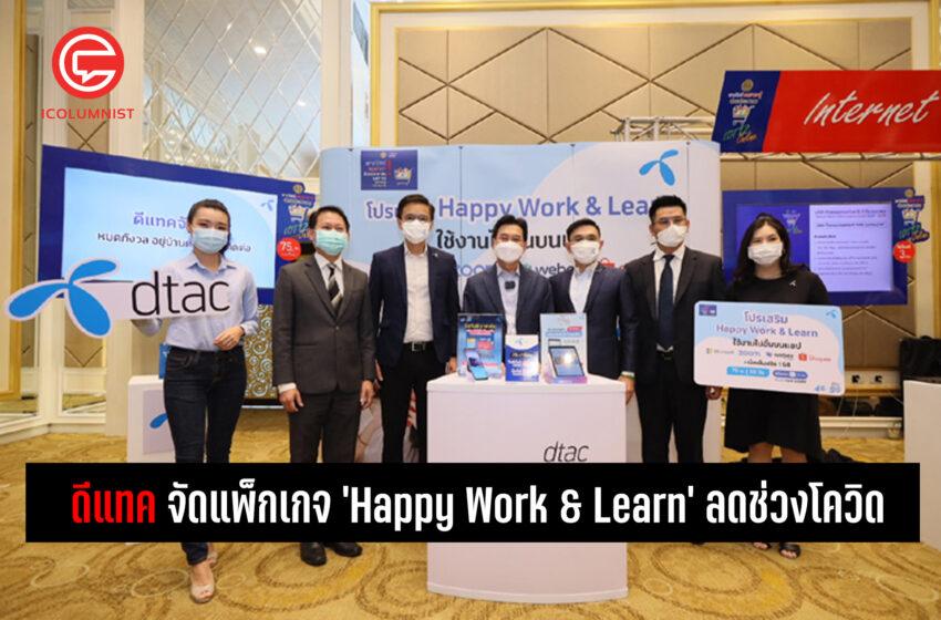 ดีแทคจัดแพ็กเกจ 'Happy Work & Learn' ร่วมโครงการ พาณิชย์ลดราคา! ช่วยประชาชน ลดภาระค่าใช้จ่ายอินเทอร์เน็ต ในช่วงโควิด-19