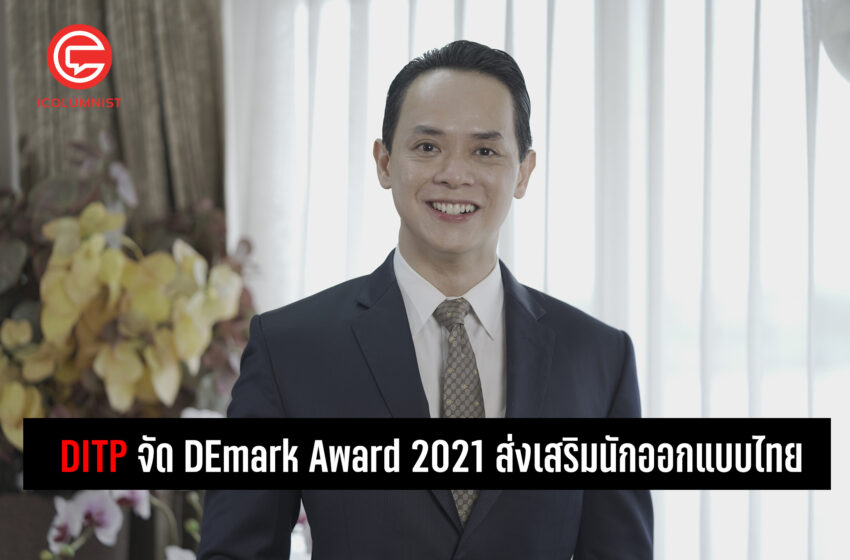 """กระทรวงพาณิชย์ส่งเสริมนักออกแบบ จัดแคมเปญ """"DEmark Award 2021"""" ขยายฐานงานนักออกแบบไทยสู่สากล"""