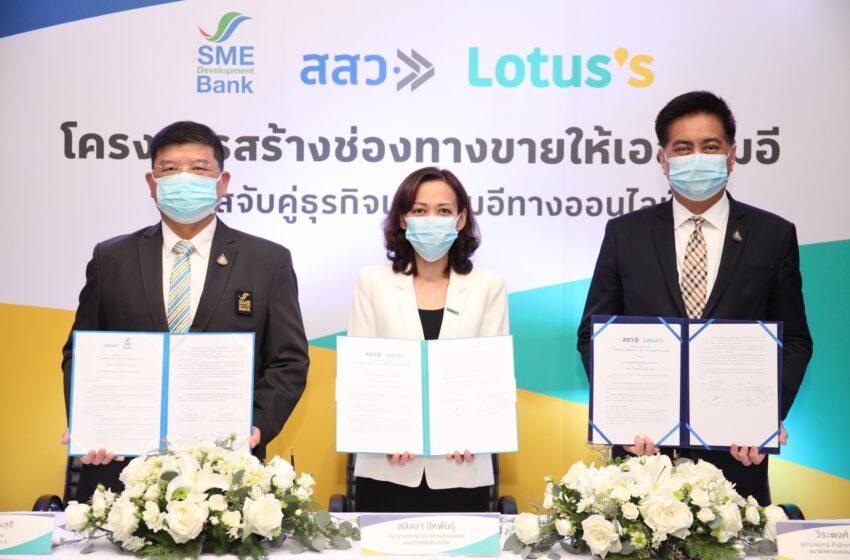 โลตัส จับมือ สสว. และ SME D Bank เซ็น MoU ส่งเสริมศักยภาพผู้ประกอบการ SME ไทย ดันสินค้า SME ขึ้นห้าง