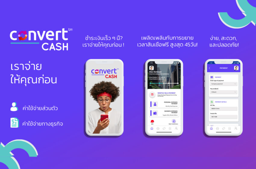 """convertCASH"" อูเบอร์แห่งวงการฟินเทค เปลี่ยนรูปบิลรายเดือนของคุณเป็นมูลค่าเพิ่มเติม บุกเบิก บริการ ""เราจ่ายให้คุณก่อน"""