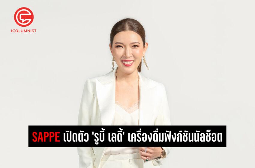 SAPPE เปิดตัว 'รูบี้ เลดี้' เครื่องดื่มฟังก์ชันนัลช็อตเจาะกลุ่มผู้หญิงช่วงมีรอบเดือน  สร้างปรากฏการณ์ครั้งแรกของวงการเครื่องดื่มเพื่อรับมือปัญหาผู้หญิ๊งผู้หญิงโดยเฉพาะ