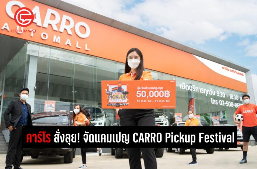 คาร์โร สั่งลุย! จัดแคมเปญ CARRO Pickup Festival ยกทัพรถกระบะคุณภาพดีค่ายดัง พร้อมลุ้นรับส่วนลดสูงสุด 50,000 บาทต่อคัน ตั้งแต่วันนี้ถึง 19 ส.ค. นี้