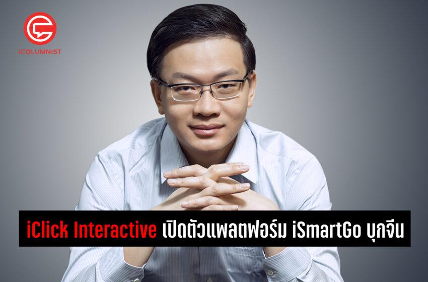iClick Interactive เปิดตัวแพลตฟอร์ม iSmartGo นำแบรนด์ทั่วโลกบุกตลาดจีน ด้วยโซลูชัน SaaS กับแพลตฟอร์ม iSmartGo