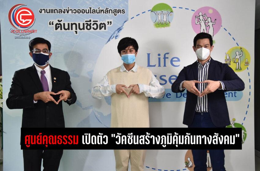 """ศูนย์คุณธรรม เปิดตัว """"วัคซีนสร้างภูมิคุ้มกันทางสังคม"""" ในเด็กไทยด้วย """"ต้นทุนชีวิต"""" พบ 10 ปีที่ผ่านมา """"พลังบวก"""" ของเด็กไทยอ่อนแอลง"""