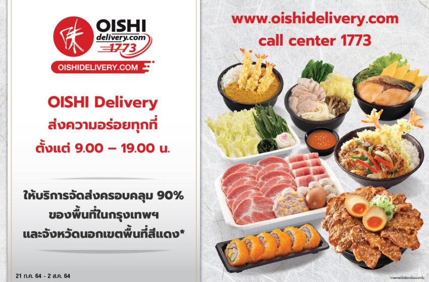 """""""โออิชิ"""" ผนึกกำลังหลากหลายแบรนด์ชั้นนำ  จัดหนักอาหารญี่ปุ่น รวมมากกว่า 100 รายการ พร้อมส่งตรงถึงบ้าน"""