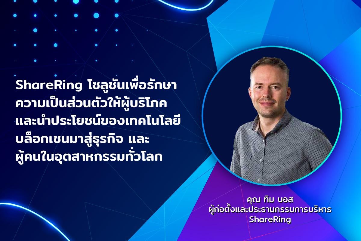 คุณ Tim Bos (ทิม บอส) ผู้ก่อตั้งและประธานกรรมการบริหาร ShareRing