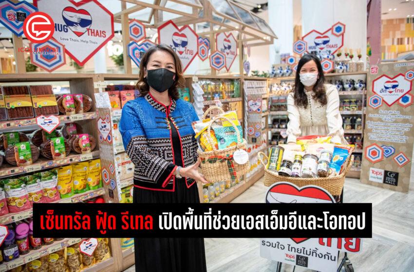"""เซ็นทรัล ฟู้ด รีเทล เปิดพื้นที่ช่วยเอสเอ็มอีและโอทอป  จัดโซนสินค้า """"ฮักไทย"""" รวมใจ ไทยไม่ทิ้งกัน    ชวนอุดหนุนสินค้าไทยผ่านแพลตฟอร์มแบบ Omni-Channel"""