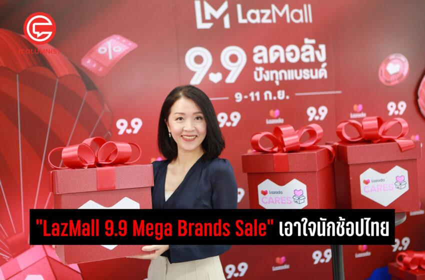 """ลาซาด้าตอกย้ำความเป็นผู้นำอีคอมเมิร์ซไทย เปิดตัวแคมเปญสุดยิ่งใหญ่  """"LazMall 9.9 Mega Brands Sale"""" เอาใจนักช้อปไทยและช่วยสังคม"""