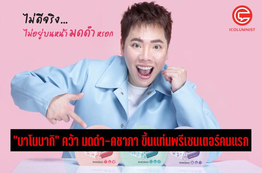"""""""บาโนบากิ ประเทศไทย"""" คว้า มดดำ-คชาภา พิธีกรแซ่บยืนหนึ่งแห่งวงการแฉขึ้นแท่นพรีเซนเตอร์คนแรก  พร้อมเปิดตัว มาส์กคุณหมอเกาหลี 3 สูตรใหม่สุดเอ็กซ์คลูซีฟเพื่อผิวคนไทยโดยเฉพาะ"""