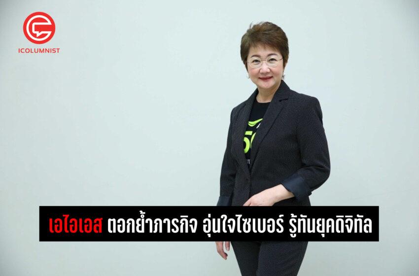 เอไอเอส ตอกย้ำภารกิจ อุ่นใจไซเบอร์ รู้ทันยุคดิจิทัล  จับมือ กระทรวง พม.รณรงค์คนไทย หยุดพฤติกรรมกลั่นแกล้งทางออนไลน์ ขับเคลื่อนสังคมอย่างมีจริยธรรม พร้อมให้กำลังใจกลุ่มแม่เลี้ยงเดี่ยว ในโอกาสวันแม่