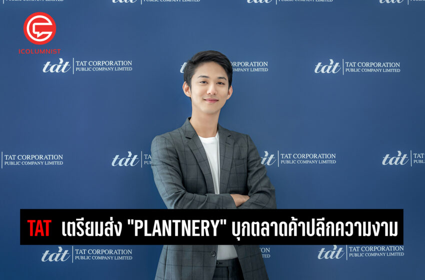 "TAT  เตรียมส่ง ""PLANTNERY"" บุกตลาดค้าปลีกความงาม"