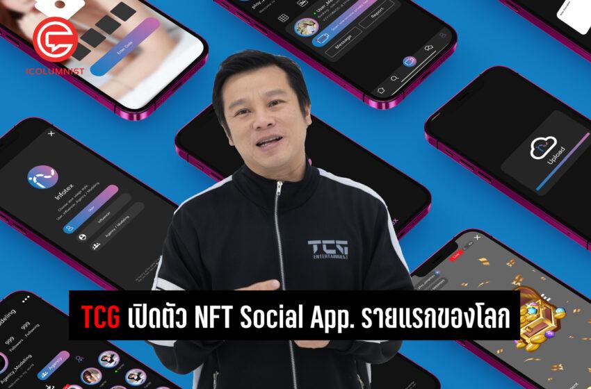 TCG เปิดตัว NFT Social App. รายแรกของโลก พร้อมเชิญชวนเหล่า อินฟลูเอนเซอร์ ดาวน์โหลด Infotex