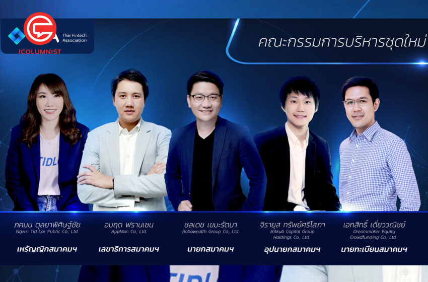 """เผยวิสัยทัศน์ """"นึก ชลเดช"""" นายกสมาคมฟินเทค ตั้งเป้าดันประเทศไทย  สู่ Top 5 ฟินเทคฮับในเอเชีย ภายใน 2 ปี"""