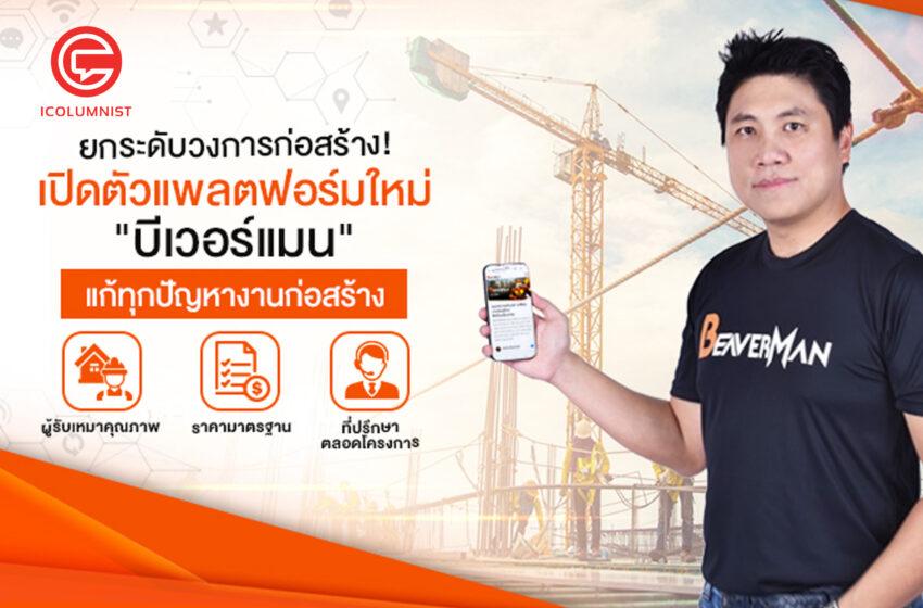 """เปิดตัวแพลตฟอร์มใหม่ """"Beaverman""""  แก้ทุกปัญหางานก่อสร้างไทยในยุคก่อสร้างดิจิทัล"""