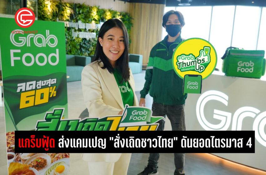 """แกร็บฟู้ด ส่งแคมเปญ """"สั่งเถิดชาวไทย"""" ดันยอดไตรมาส 4 พ่วง """"คนละครึ่ง"""" กระตุ้นเศรษฐกิจ-อัดสิทธิประโยชน์ให้ร้านอาหาร"""