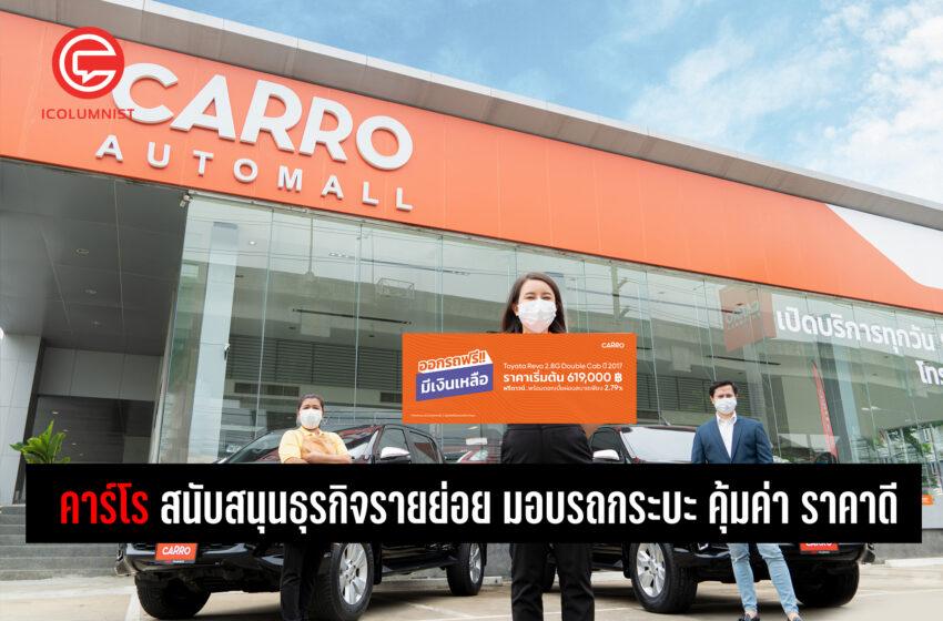 คาร์โร สนับสนุนธุรกิจรายย่อย มอบรถกระบะ คุ้มค่า ราคาดี   หลังคลายล็อคมาตรการวิกฤตโควิด-19