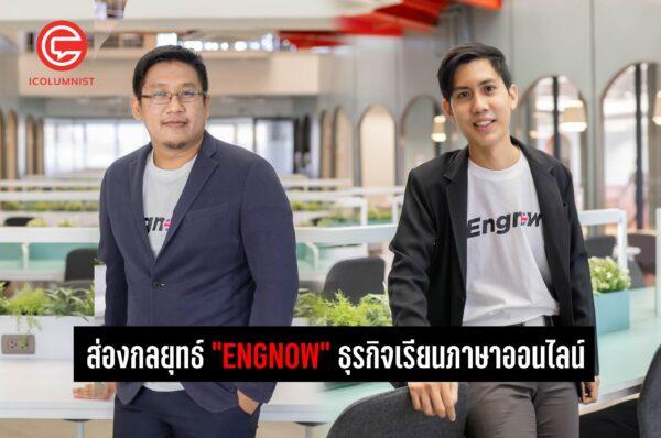 """ส่องกลยุทธ์ """"ENGNOW"""" กลยุทธ์การเติบโตของธุรกิจเรียนภาษาออนไลน์"""