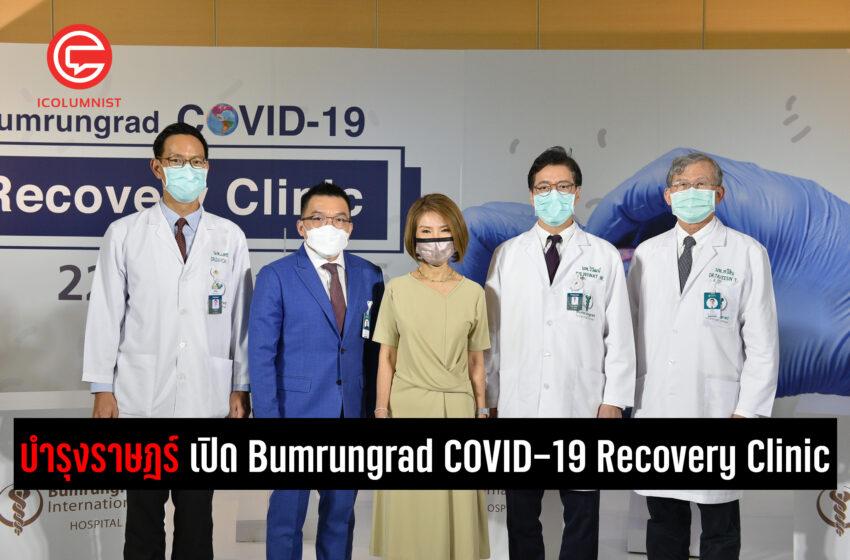 โรงพยาบาลบำรุงราษฎร์ เปิด 'Bumrungrad COVID-19 Recovery Clinic'  ชู Bumrungrad COVID Solutions ให้บริการครอบคลุมในทุกมิติของโควิด-19