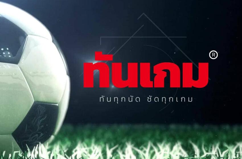 ทันเกมเว็บไซต์คู่ใจสำหรับแฟนบอล เพื่อให้คุณทันทุกนัด ชัดทุกเกม