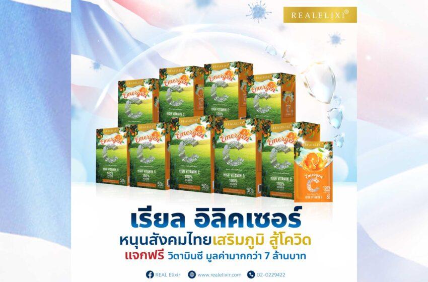 """""""เรียล อิลิคเซอร์"""" หนุนสังคมไทยเสริมภูมิ ต้านไวรัส แจกฟรี วิตามินซีมูลค่ากว่า 7 ล้านบาท"""