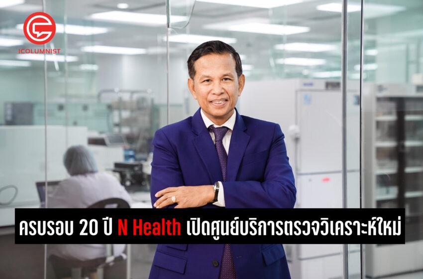 ครบรอบ 20 ปี N Health เปิดศูนย์บริการตรวจวิเคราะห์ใหม่ รองรับบริการด้านการสนับสนุนทางการแพทย์